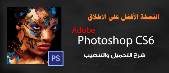 Adobe Photoshop CS6 Extended &#8211;       .